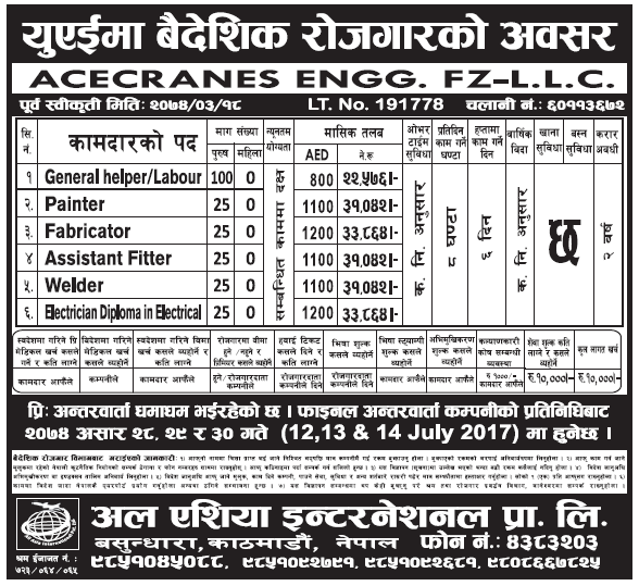 Jobs in UAE for Nepali, Salary Rs 33,864