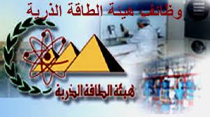 وظائف خالية فى هيئة الطاقة الذرية للكليات العملية فى مصر 2018