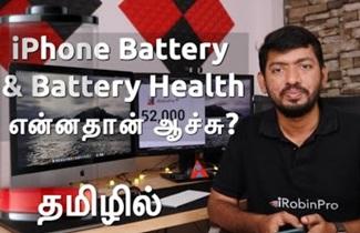 Apple iPhone Battery Health என்னதான் ஆச்சு? (FAQ)