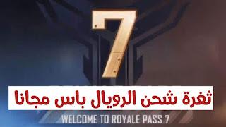 شحن الرويال باس السيزون السابع 7 مجانا من خلال ثغرة جديد ة عند الغرب غير معروفة عند العرب بادر بتجربتها