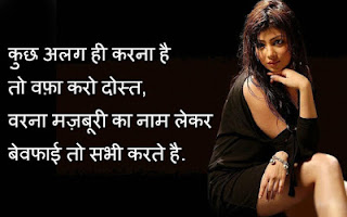 Love hindi shayari hd image 2017, Love quotes with images for boyfriend, Love shayari for you girlfriend, Love shayari facebook status hd image