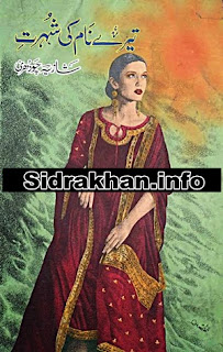 Tere Naam Ki Shohrat
