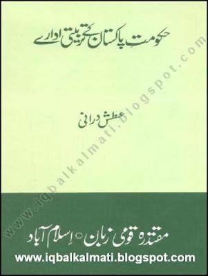 Training Institute of Pakistan Book in Urdu by Attash Durrani