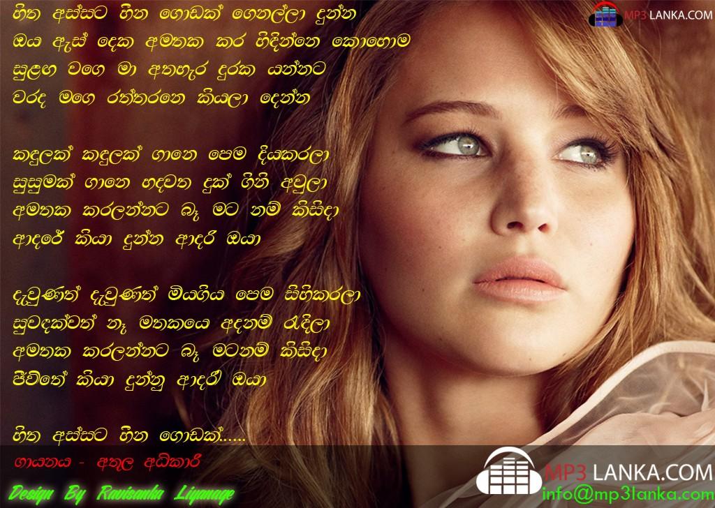 New Dj Song Video Sinhala Gastronomia Y Viajes