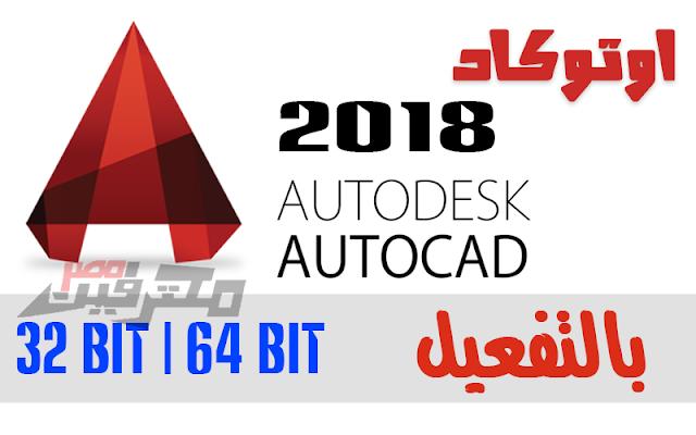 برنامج اوتوكاد 2018 Autocad بالتفعيل رابط مباشر