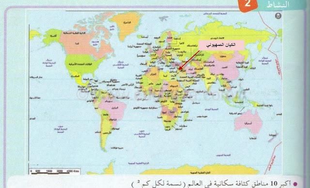 كتاب الجغرافيا
