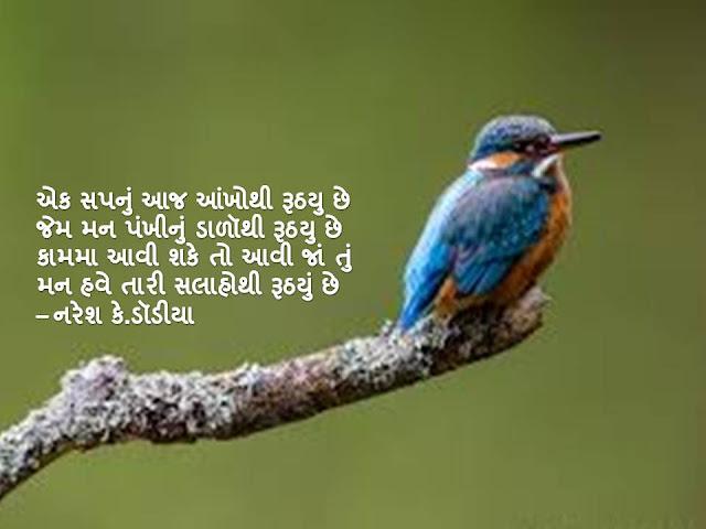 एक सपनुं आज आंखोथी रूठयु छे Gujarati Muktak By Naresh K. Dodia