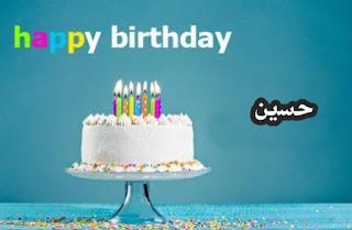 خواطر عن ميلاد حسين 2017 شعر باسم حسين كلام عن عيد