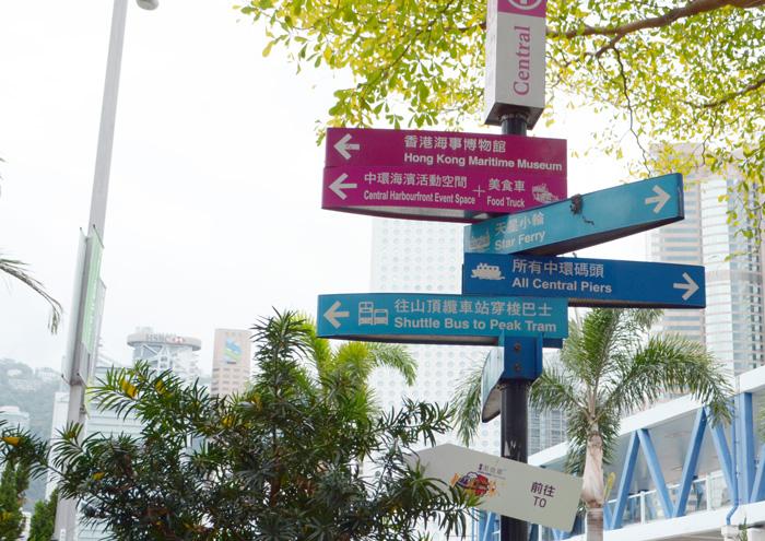 Hongkong Directional  Signage