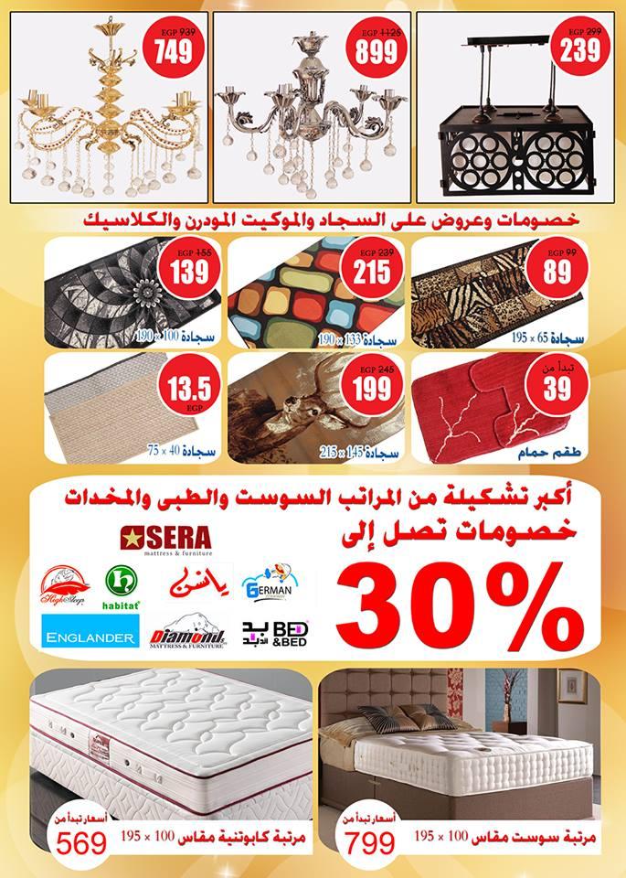 عروض المرشدى الجديدة لعيد الام من 3 حتى 25 مارس 2018