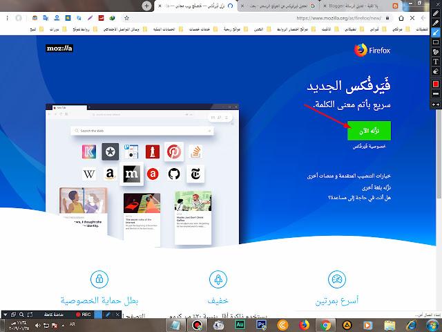 تحميل اخر اصدار من  متصفح فايرفوكس