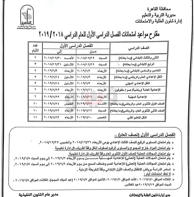 جدول إمتحانات الصف الثالث الإعدادي 2019 ترم أول محافظة القاهرة