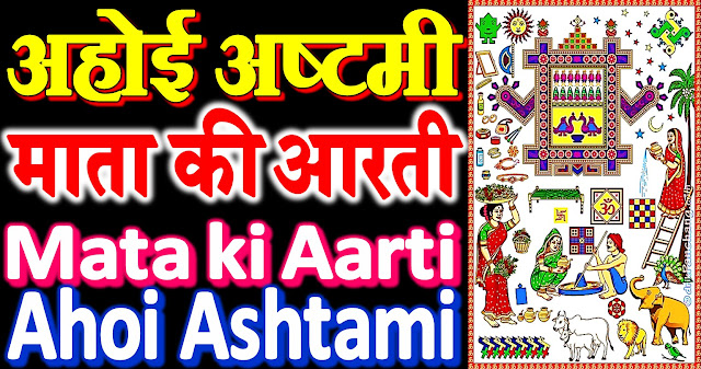 ahoi ashtami mata ki aarti in hindi