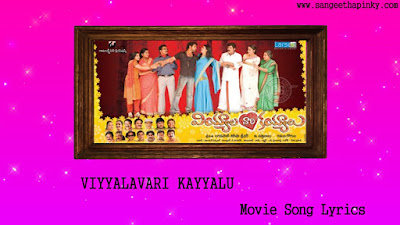 viyyalavari-kayyalu-telugu-movie-songs-lyrics