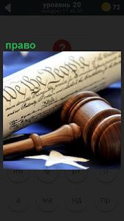 На столе в зале суда лежит пергамент и молоток, изучение право
