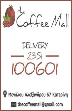 The coffee mall