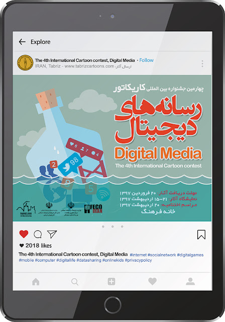 The 4th International Cartoon contest, Digital Media, Iran 2018