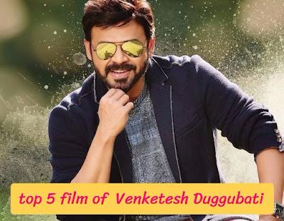 top-5-films-of-venketesh-duggubati, aajtak2019