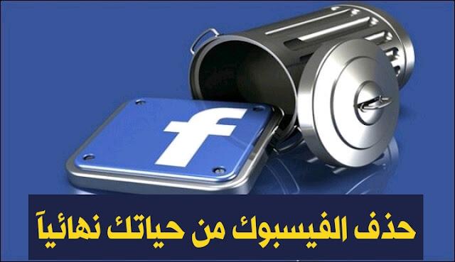 كيفية حذف فيسبوك من حياتك بشكل دائم ؟