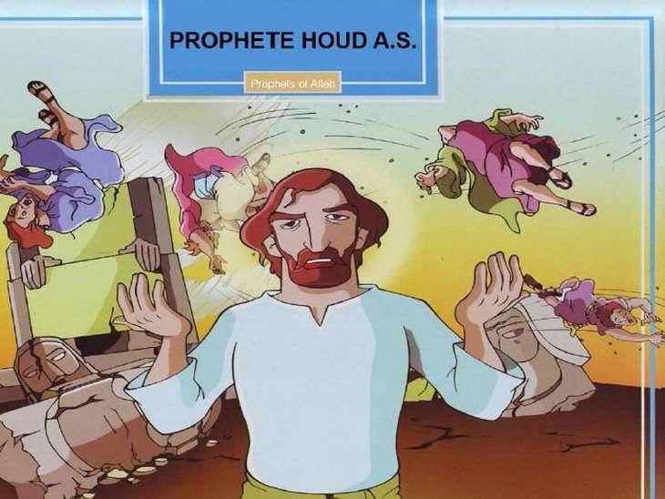 L'histoire du prophète Houd et la destruction de son peuple par Dieu.