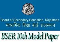 राजस्थान बोर्ड १०थ मॉडल पेपर २०१८
