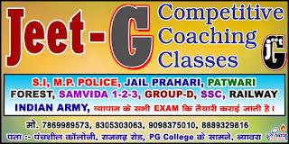 Jeet G Competitive Coaching Classes: Jeet G Coaching Classes Biaora