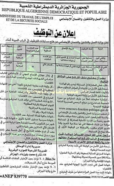 اعلان عن توظيف في وزارة العمل و التشغيل و الضمان الاجتماعي -- ديسمبر 2018
