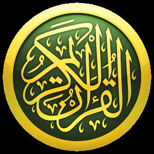 برنامج القرآن الكريم كامل