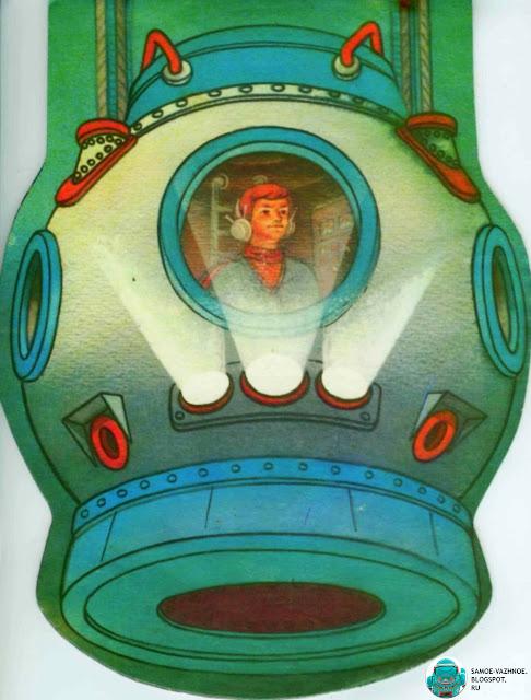 Детские книги СССР библиотека советские старые из детства. И. Акимушкин Батискаф художник А. Барсуков.