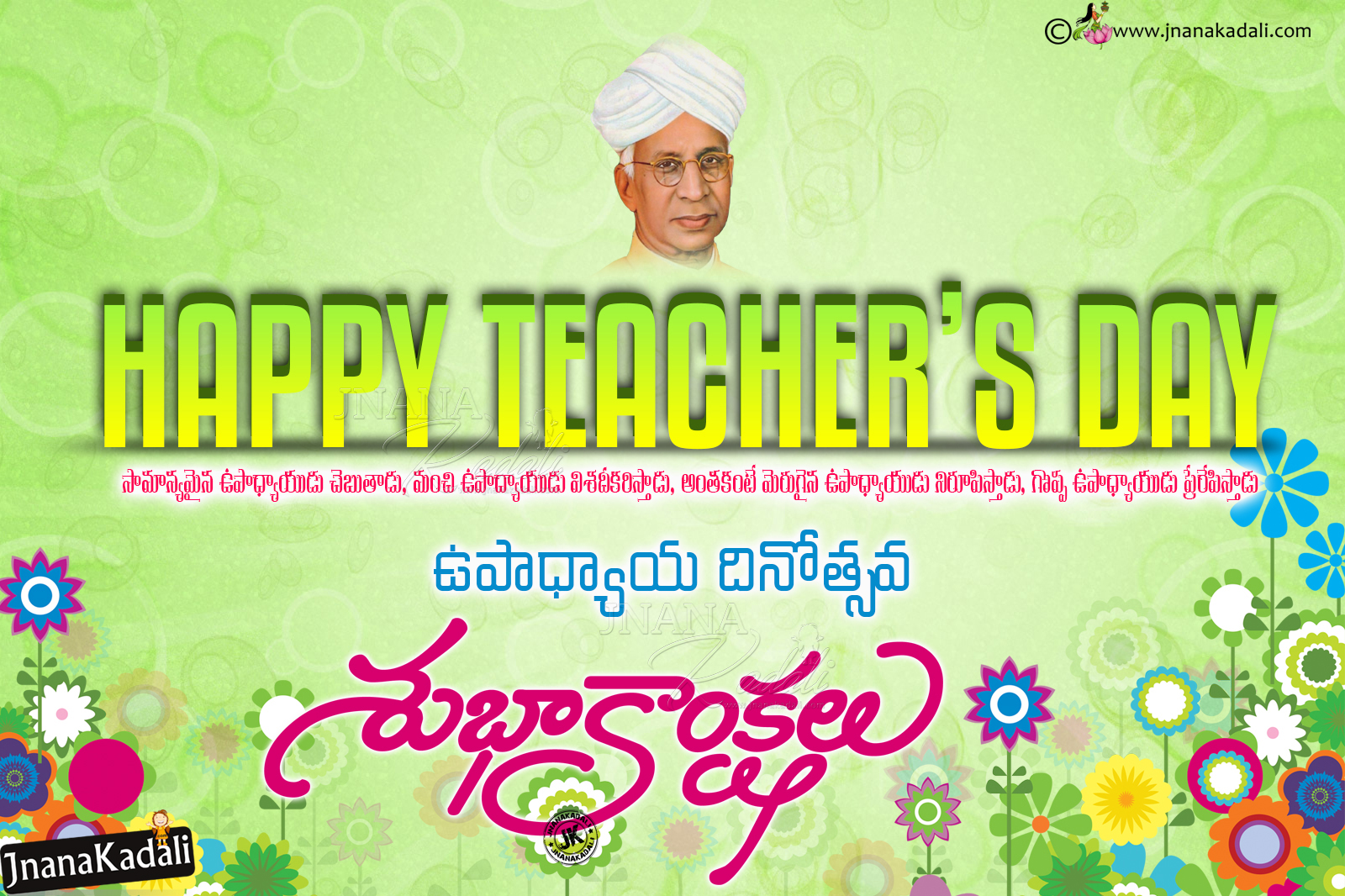 tamil translation teachers day Public holidays in tamil nadu in 2018 upcoming public holidays in tamil nadu deepavali  only the secular holidays of republic day, independence day and mahatma gandhi's birthday are observed nationally  translate this page about us.