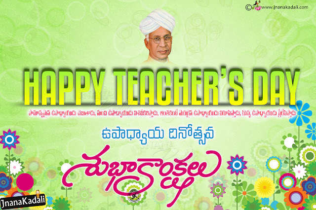 telugu quotes on teachers day, online telugu teachers day Greetings, best inspirational teachers day Greetings