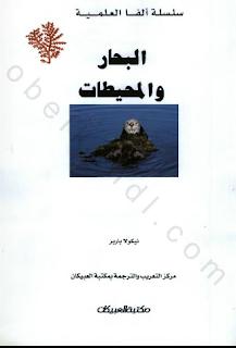 تحميل كتاب البحار والمحيطات ـ سلسلة ألفا العلمية PDF