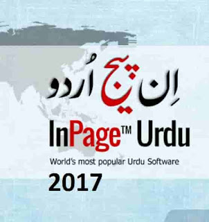 InPage Urdu 2020 Free Download Latest Version for Windows 10/8/7