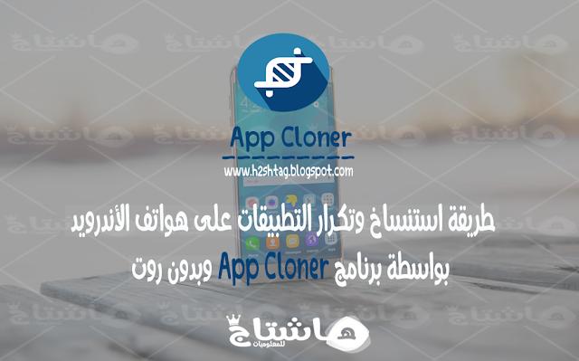 طريقة استنساخ وتكرار التطبيقات على هواتف الأندرويد بواسطة برنامج App Cloner وبدون روت