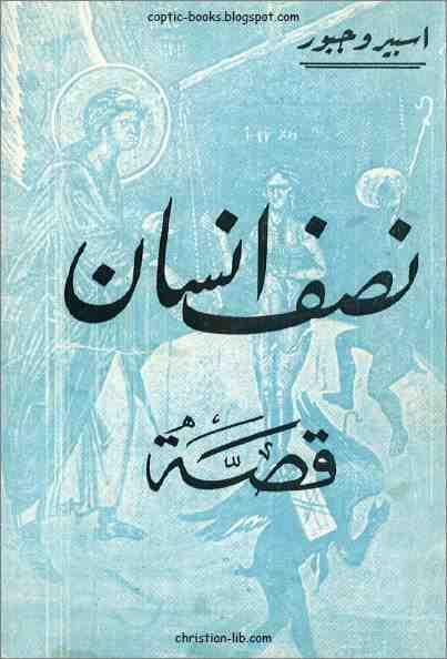 روايات و قصص مسيحية قصة نصف انسان للشماس اسبيرو جبور