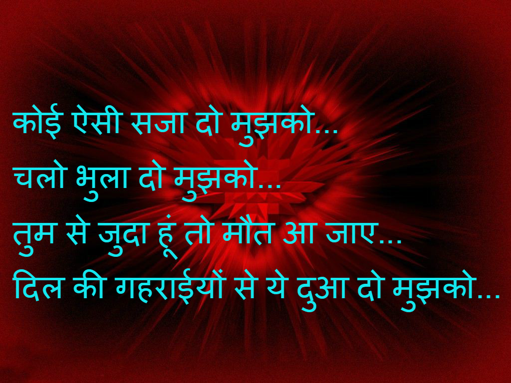 all hindi hindi dard bhari shayari photos dosti in english love romantic image for hindi shayari
