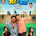 Gatmat Marathi Movie Mp3 Songs Download