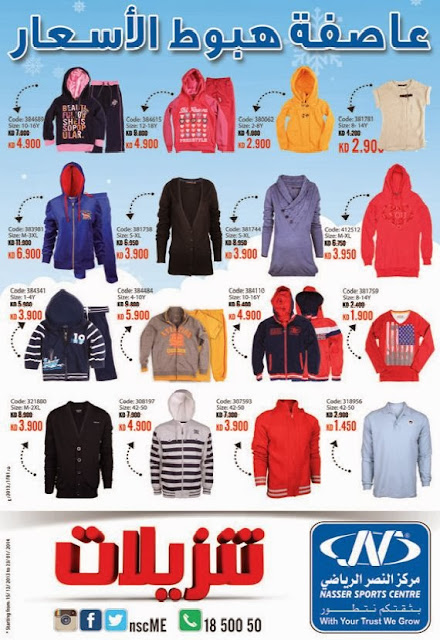 Sale in Kuwait - Tanzilaat News تنزيلات: Winter Clothes ...