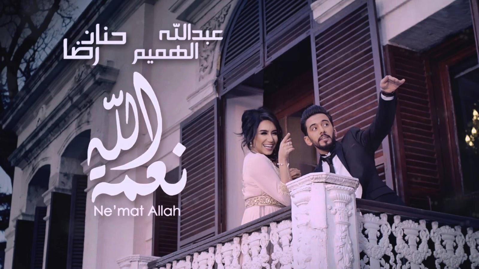 تحميل اغنية نعمة الله حنان رضا