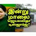 TAMIL NEWS -Jayalalitha discharge from Apollo Hospital Chennai?