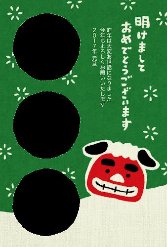 獅子舞の手ぬぐいデザイン年賀状(写真フレーム付)