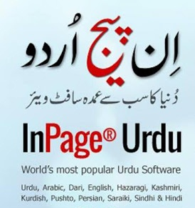Asian Urdu Software 8