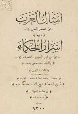 امثال العرب - المفضل الضبي , pdf