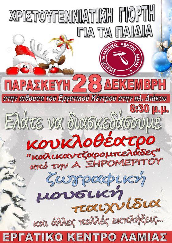 Εργατικό Κέντρο Λαμίας- Χριστουγεννιάτικη γιορτή για παιδιά
