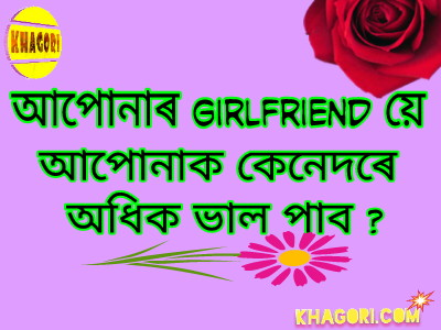 assamese love tips