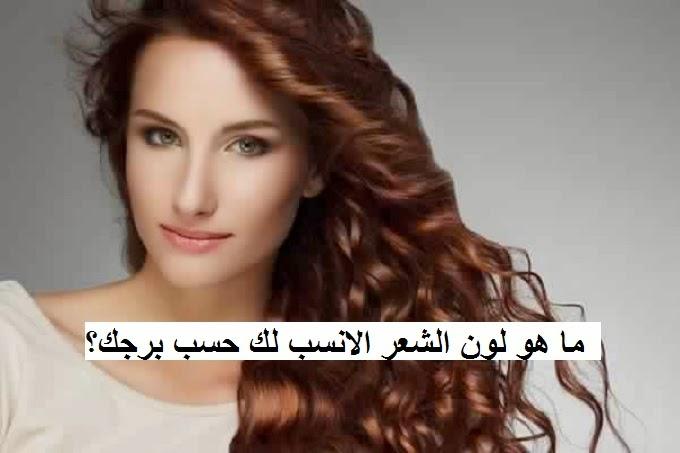 ما هو لون الشعر الانسب لك حسب برجك !