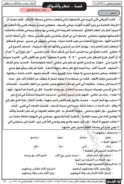 ورقة عمل عطر واشواك في اللغة العربية للصف الثاني عشر