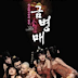 FILM THE FORBIDDEN LEGEND SEX CHOSPSTICKS