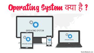 Operating System क्या है और यह कैसे काम करता है