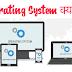 Operating System क्या है और यह कैसे काम करता है ? What is Operating System in Hindi